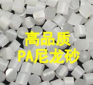 研磨材料-高品质PA尼龙砂 0.3*0.3mm;