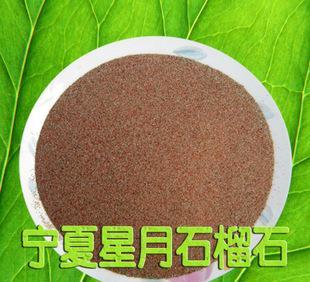 抛光除锈专用石榴石磨料 天然金刚砂;