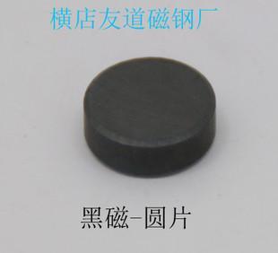 友道磁石フェライトウェハ円形フェライト磁石で黒の強力なマグネット高温磁石