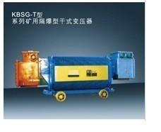 广发特价促销KBSG-630KVA矿用隔离防爆干式变压器配电变压器;