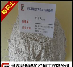 【国庆大促销】白色钠基膨润土 钙基膨润土 有机活性白土质量保证