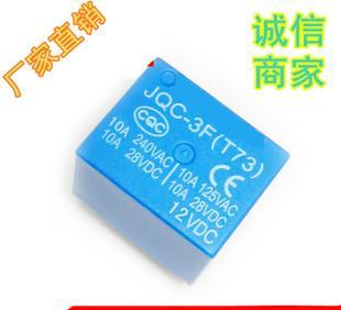 电子厂直供小型继电器JQC-3F/05VDC-1ZS 步进驱动机专用继电器;