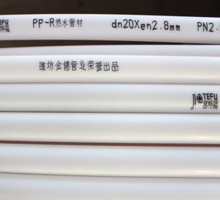 厂家直销PPR管材ppr铝塑管PPR热水管 PPR给水管自来水管产地货源;