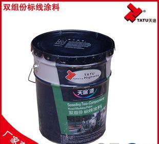 供給水性塗料|通り道目盛り線塗料|道路用塗料|天途|水性塗料