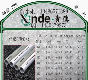 【伙拼】厂家直销 PPR铝塑管 鑫德铝塑PPR管材(管用60年);