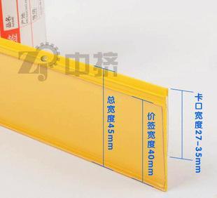 标价条 展柜价格条 PVC异型材塑料挡板木货架卡 塑料型材;