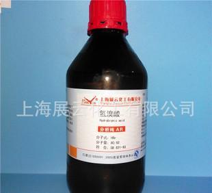 现货 分析试剂 氢溴酸;溴化氢,水溶液 分析纯 AR500ml 试剂级;