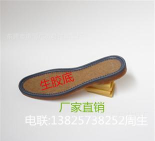 厂价直销生胶片 生胶底 生胶鞋底 烟胶底 沙漠鞋底 烟胶片;