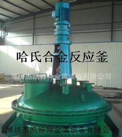 生产哈氏合金反应釜;