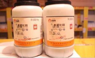 供应:氢氧化铜 AR/250g 化学试剂 CAS号: 20427-59-2;
