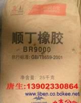 中石化广东代理销售茂名石化顺丁橡胶BR9000;