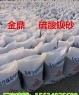 硫酸钡砂价格 防辐射硫酸钡厂家现货供应工业用和医用硫酸;