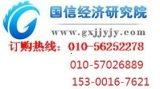 中国钡氧化物市场趋势研究及十三五规划分析报告2015-2021年;