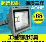 新品户外照明led投光灯50W泛光灯20W30W洗墙灯100W工矿灯隧道灯具;