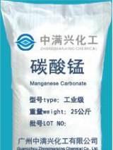 高纯碳酸锰【分析纯碳酸锰】厂家直销 锰含量44%-48%;