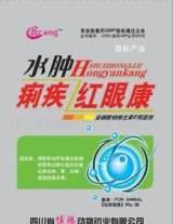 供應獸藥散劑水腫痢疾紅眼康預防和治療幼畜白肌病和營養過剩;