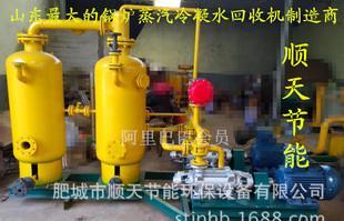 国内最专业的蒸汽回收机,高效节能/节水/节电/节煤;