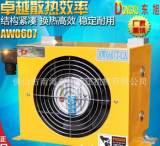 1液压系统专用冷却器 散热器 风冷却器AW0607T风冷式油冷却器;