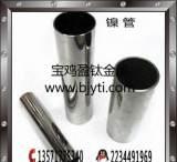 宝鸡盈钛金属供应镍管,镍合金600管,化工用镍管;