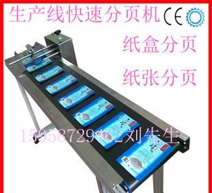 厂家直销 快速分纸机,台式分纸机,A4纸分纸机,生产线分纸机;