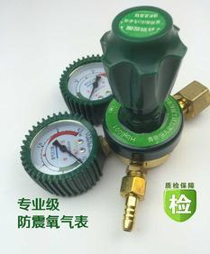 生产销售 专业级防震氧气表 精密氧气减压器氧气表;