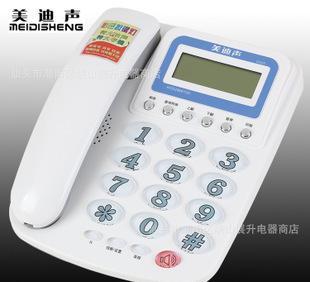 低价批发美迪声D005 家用大字键大铃声 来电显示多功能电话机;