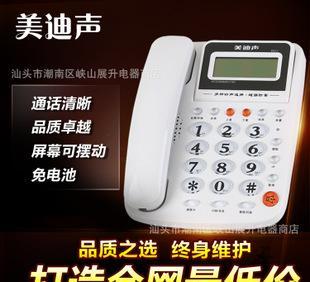 批发美迪声 D017 酒店 办公 家用 普通电话机;