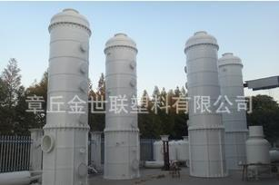 Direct manufacturers PP exhaust gas purification tower packed tower PP tail gas purification equipment