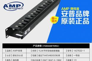 原装正品豪华型 1U 19寸机架式AMP安普理线架 广州安普供应商;