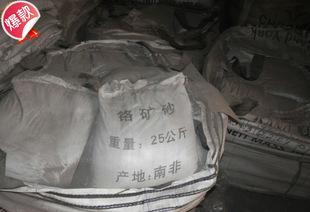 盛世耐材厂价供应南非含量46%铬矿砂-铬矿粉,铬矿砂价格2800元;