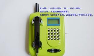联通/移动GSM插SIM大卡学生/军人打电话公用自助插卡电话机;