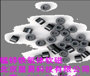 锰锌铁氧体软磁 显易小曹工厂制作磁性材料010-51987308;