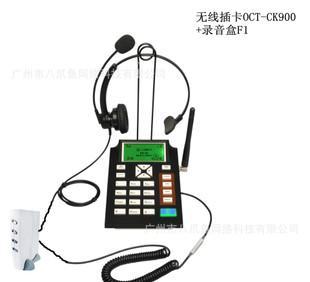 无线插卡话务耳麦电话机OCT-900+F1录音盒;