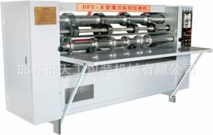 薄刀分纸压线机 全新BFY系列分纸压线机;