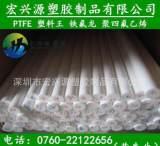 白色铁氟龙棒,进口塑料王棒,聚四氟乙烯棒,PTFE棒材 厂家批发;