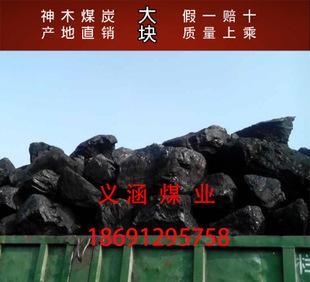 煤炭批发陕西神木府谷内蒙古鄂尔多斯煤炭直销大块煤优质烟煤精煤;