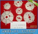 安徽省潜山天一电气供应多种优质电机风叶;