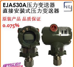 横河EJA530A压力变送器 差压变送器 大量现货 特价销售 包邮;