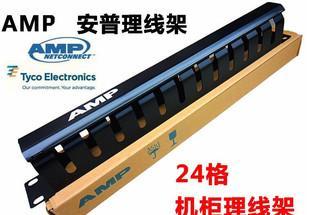 安普理线架AMP理线架24口网络配线架结合理线槽理线器;