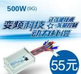 美格电子 智能电动车控制器9管48V500W;