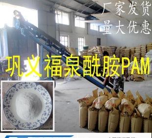 阴离子聚丙烯酰胺PAM絮凝剂 增稠剂 粘接剂 洗煤专用 废水处理;