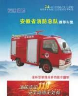 安康品牌 消防车 安徽省消防总队 推荐消防车 价格优惠价格详询;