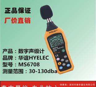 【经销批发】华谊HYELEC数字声级计 MS6708噪音计
