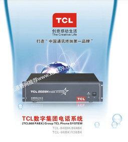原装正品TCL-848BK集团电话交换机 8进40出PC管理程控电话交换机;