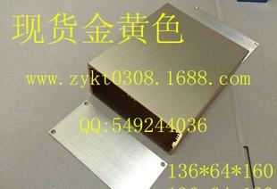 64*136*130 电子元件铝型材壳体/DIY电路板PCB铝壳/仪表外壳铝盒;