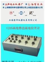 上海精科 澄洋 原厂正品 UJ25 高电势直流电位差计 厂家授权直销;