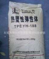 热塑性弹性体TPE YH-188E 中石化巴陵 国产出口级别SBS玩具用料;