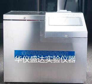 全不锈钢触屏能量热仪 煤炭检测分析设备量热仪 天津厂家低价供应;