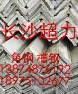 长沙角钢 低合金角钢 镀锌角钢 不等边角钢 大型角钢 电力角钢;