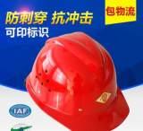 v字型工业玻璃钢安全帽 防穿刺抗冲击工地安全帽 BJLY-1-9防护帽;